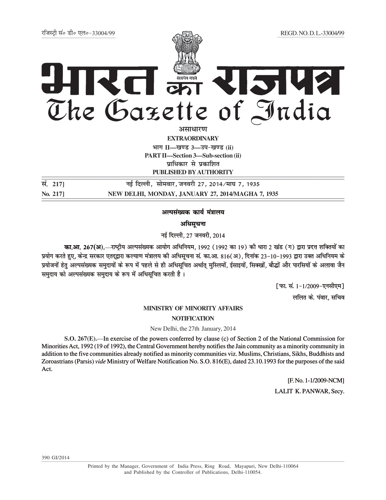 Gazette notification on Jain Community as a minority community